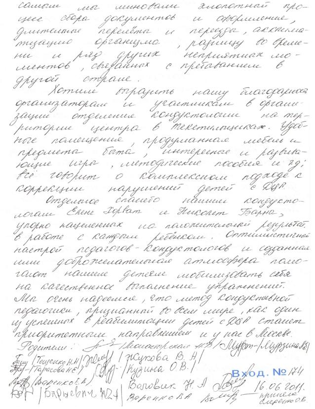 Благодарственное письмо массажисту образец