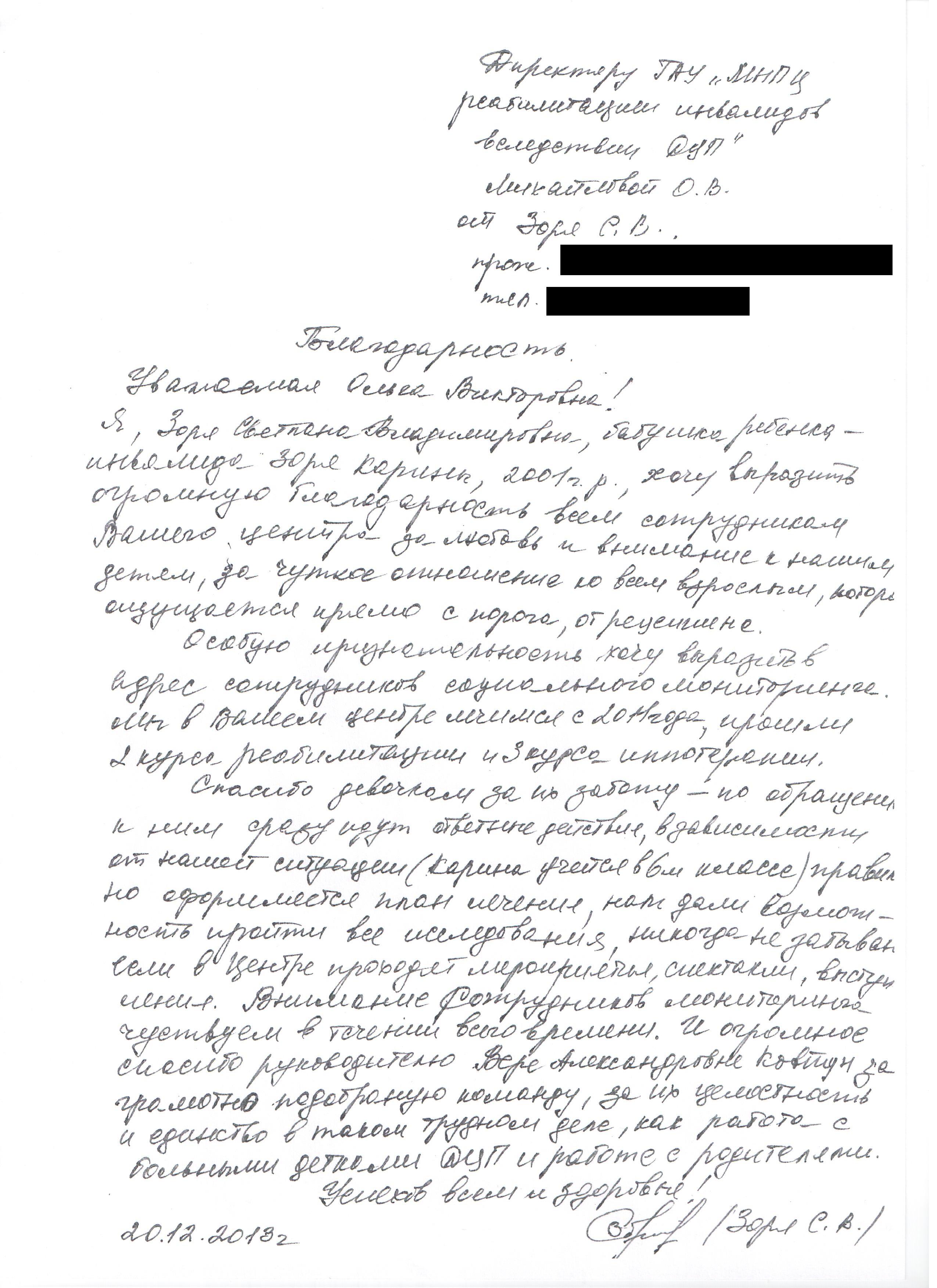 образец письма обращения в санаторий на вызов