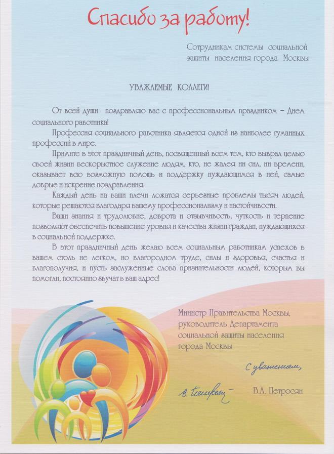 Поздравление департаменту социальной защиты